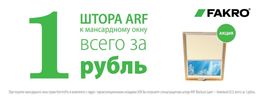 Солнцезащитная штора ARF Blackout всего за 1 рубль.